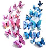 24只裝 可愛蝴蝶冰箱貼裝飾磁性3d立體吸鐵石【步行者戶外生活館】