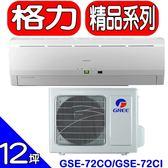 GREE格力【GSE-72CO/GSE-72CI】《變頻》分離式冷氣