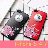 【萌萌噠】iPhone 6/6S (4.7吋) 創意情侶男女款 反劈骰子保護殼 全包軟邊亞克力背板 手機殼 手機套