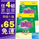 妙管家-彩漂新型漂白水補充包(麝香香味)...