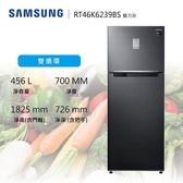 【領券再折+基本安裝】SAMSUNG 三星 456公升 RT46K6239BS/TW 雙循環雙門電冰箱 RT46 含基本安裝