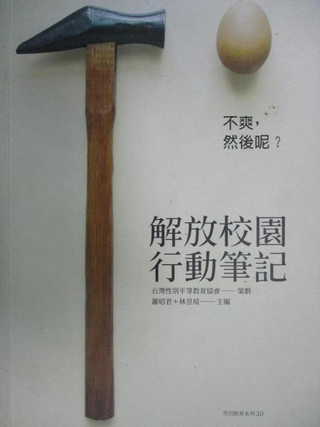 【書寶二手書T3/大學教育_JJL】解放校園行動筆記_台灣性別平