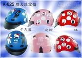 KK 825 KG 聯名款 雪帽 大人 安全帽 Hello Kitty 凱蒂貓 麗莎和卡斯柏 正版 授權