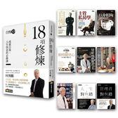 何飛鵬自慢1-10「十年十書」全系列套書:修煉正確的心性,擁有自慢的絕活,成就最...