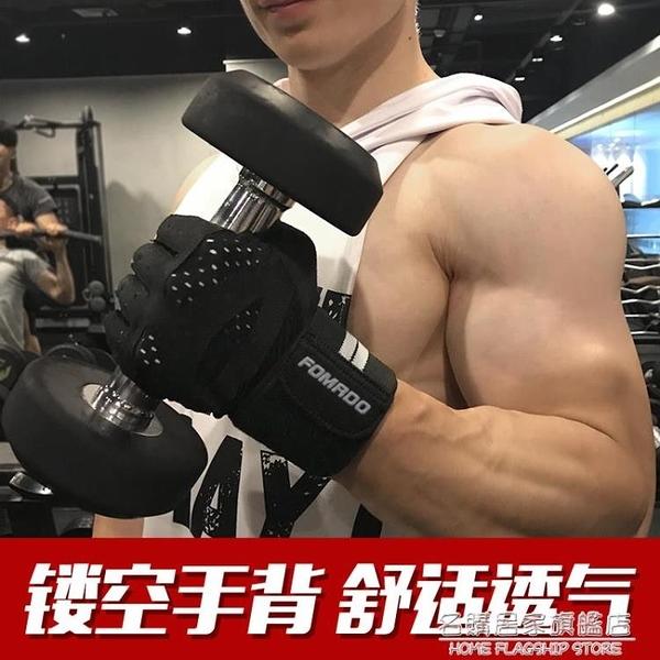 健身房手套男運動護腕器械訓練單杠鍛煉護具裝備引體向上半指防滑名購居家