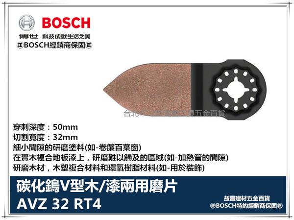 【台北益昌】德國 BOSCH 魔切機配件 AVZ 32 RT4 碳化鎢V型木/漆兩用磨片