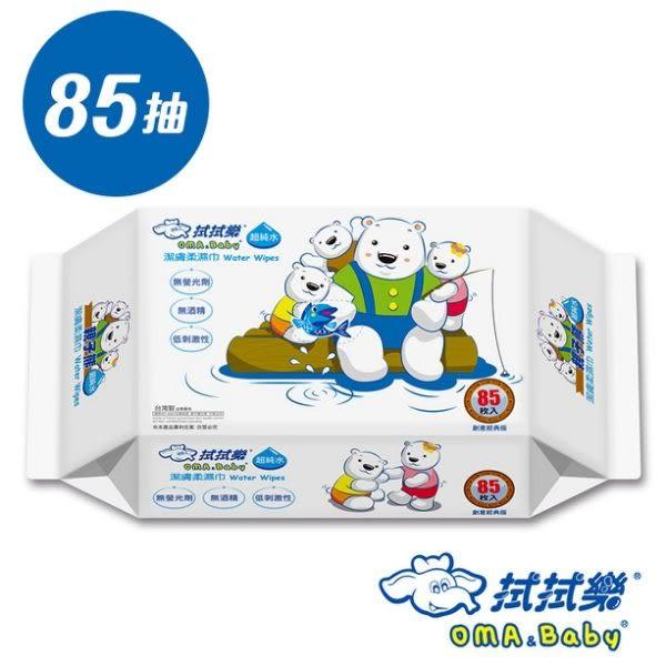 【拭拭樂】親子熊 濕巾 純水濕紙巾 85抽 2689 好娃娃