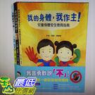 [COSCO代購] W121842 我會勇敢說「不」! : 孩子的第一套安全教育寶典 (3冊)