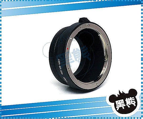 è黑熊館é KW79 Canon EOS Mount EF-S EF 鏡頭 轉 CANON EOS M 機身鏡頭 轉接環 精密鋁合金
