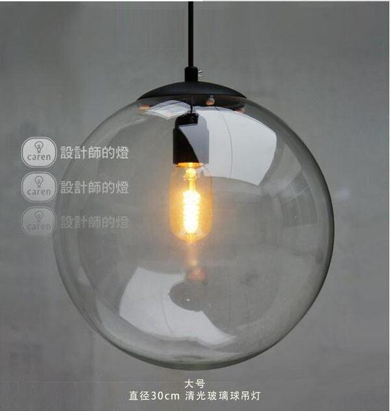 美術燈 設計師的燈歐式現代簡約創意時尚單頭玻璃球吊燈 大號 直徑30cm -不含光源
