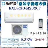 【良峰空調】2.3KW 3-5坪 一對一 定頻單冷空調《RXI/RXO-M232CF》全機3年保固