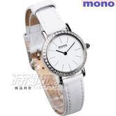 mono 典雅復刻版晶鑽錶框氣質女錶 白色錶帶 5003DD白釘小 防水手錶
