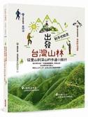 出發台灣山林:新手也能走,從里山到深山的步道小旅行【城邦讀書花園】