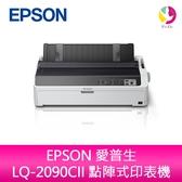分期0利率 EPSON 愛普生 LQ-2090CII 點陣式印表機