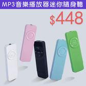 mp3音樂播放器迷你隨身聽可愛U盤式MP3學生運動跑步P3【全館八八折促銷】