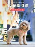 牽繩 狗狗牽引繩胸背帶項圈中型小型犬遛狗繩子狗鏈子泰迪金毛寵物用品 情人節特惠