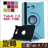 306度旋轉 三星 Tab A 7.0 T280N 平板皮套 保護套 旋轉皮套 支架 T280 T285 平板保護套 皮套 保護殼 外殼