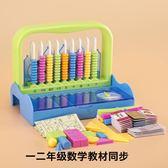 珠算盤小學生學具盒計數器一二年級計算架兒童珠算盤數學教具幼兒園算數 台北日光