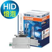 OSRAM 66340CBA D3S 6000K HID燈泡 公司貨/保固一年
