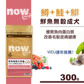 【SofyDOG】Now! 鮮魚無穀天然糧 成犬配方(300克) 狗飼料 狗糧