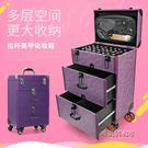 專業紋繡拉桿箱化妝箱多層大號大容量跟妝箱萬向輪「時尚彩虹屋」
