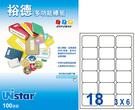 【裕德 Unistar 電腦標籤】US4265 電腦列印標籤紙/三用標籤/18格 (100張/盒)