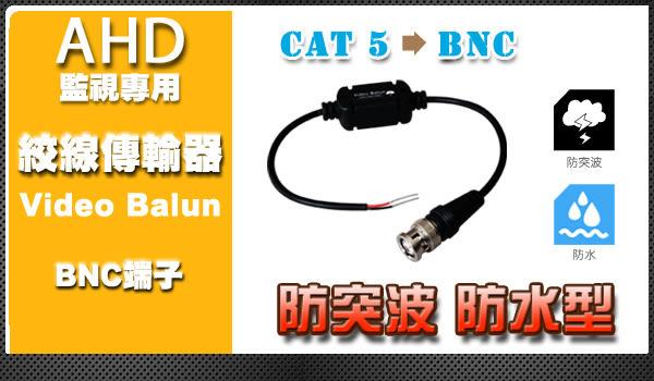 【台灣安防家】AHD 1080P 720P 960H 防突波 防水 視頻訊號 絞線傳輸器 cat 5 網路線 轉 BNC 傳輸器 攝影機