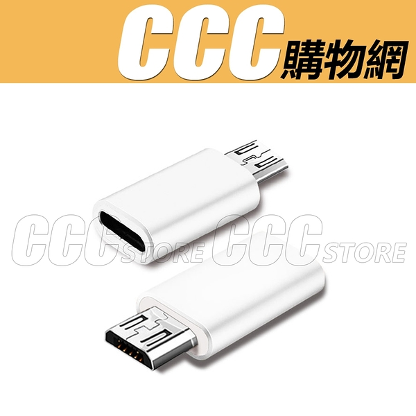 Micro usb 公 轉 Type-c母 轉接頭 白色 - TYPE-C轉換頭 手機 micro安卓 轉接頭