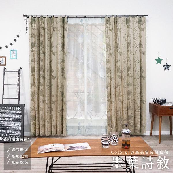 【訂製】客製化 窗簾 墨葉詩敘 寬45~100 高261~300cm 台灣製 單片 可水洗