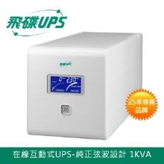 飛碟 1KVA UPS不斷電系統