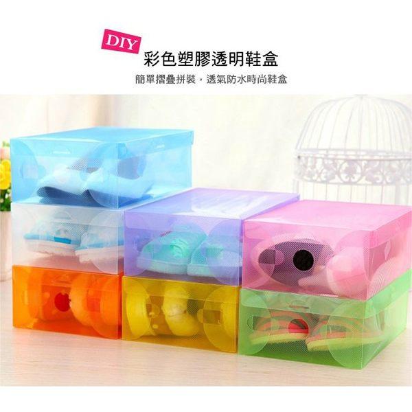 彩色塑膠透明鞋盒-單入【隨機出貨不挑色】(購潮8)