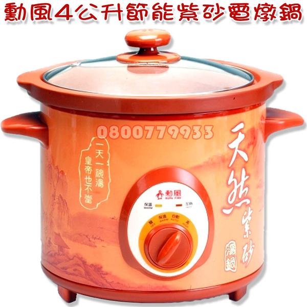 紫砂電燉鍋4公升(8855)【3期0利率】【本島免運】