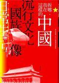 拆哪,我在這樣的中國:1/3流行文化的+1/3國族想像的+1/3日常生活的