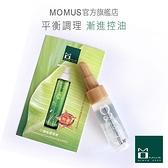MOMUS CI 機能調理液-體驗瓶 7ml( 控油調理化妝水)