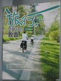 【書寶二手書T2/親子_XEA】旅行,是最好的教養_沈佳慧