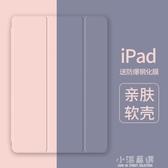 蘋果ipad保護套10.2硅膠7第七代2019新款air3平板電腦10.5英寸2018簡約三折『小淇嚴選』