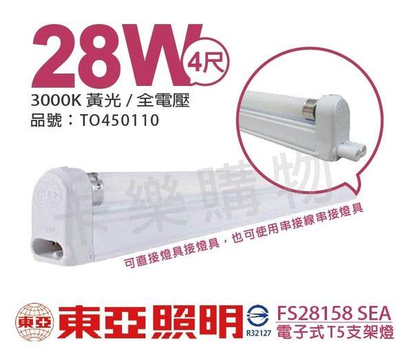 TOA東亞 FS28158 SEA T5 28W 830 黃光 全電壓 層板燈 支架燈 (含串接線)  TO450110
