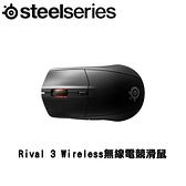 SteelSeries 賽睿 Rival 3 Wireless無線電競滑滑鼠