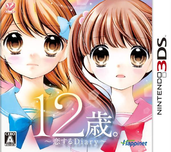 3DS 12 歲。~戀愛 Diary~(日版代購)