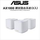 華碩 ZenWiFi XD4 AX1800網狀路由系統 3入 (白)【可刷卡】薪創