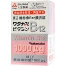 人生製藥 渡邊 維他命B12膜衣錠 60錠