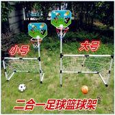 可升降兒童籃球架 籃球足球門二合一球類玩具寶寶室內投籃框·享家生活館IGO