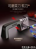 磨刀器家用多功能磨刀石快速磨菜刀磨刀棒磨剪刀神器 怦然心動
