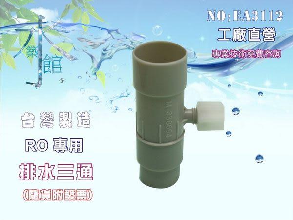 【龍門淨水】台彎製造-接頭類.淨水器.濾水器.電解水機.飲水機.RO純水機(貨號AE3112)