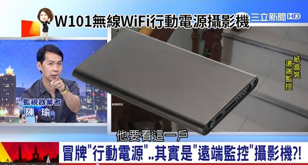 W101 WIFI正1080P高清行動電源針孔攝影機遠端行動電源針孔監視器密錄器監視器