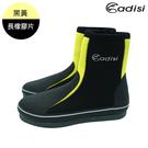 混紡pp毛氈鞋底有效防滑 鞋面鞋跟橡膠片加強保護、耐用堅固 側邊拉鍊設計更易穿脫 適合潛水溯溪使用