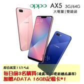 【現金特惠價】OPPO AX5 3G/64G 粉/藍