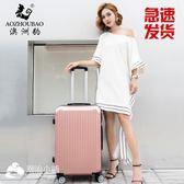 行李箱女箱子拉桿箱萬向輪24寸學生旅行箱 潮流小鋪