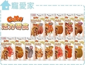 【寵愛家】活力肉乾系列