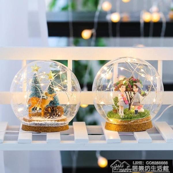 快速出貨 禮品 生日閨蜜禮物手工DIY水晶球夜燈小王子微景觀聖誕禮品裝【2021新年鉅惠】